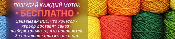 купить пряжу в Минске