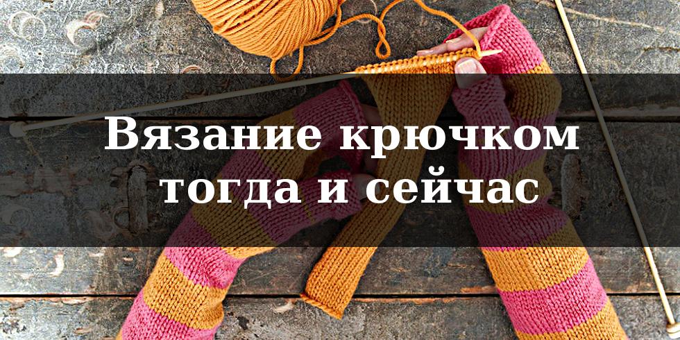 вязание крючком, вязание крючком модели, вязание крючком начинающие